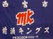 #前浜キングス