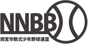 西宮市軟式少年野球連盟 NNBB
