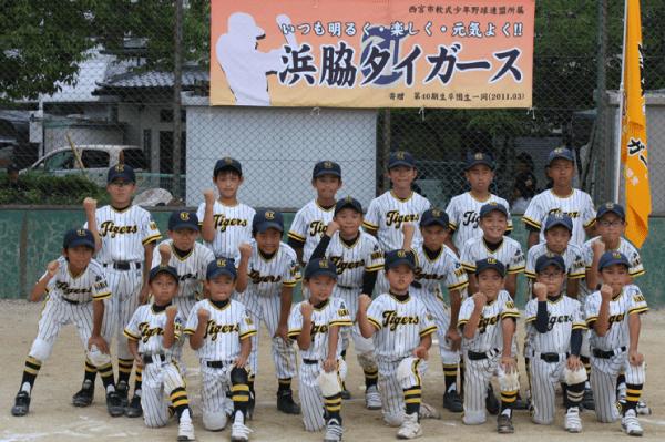 浜脇タイガース