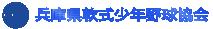 兵庫県軟式少年野球協会